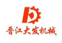 福建晉江市大發機械股份有限公司