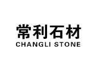 河北省灵寿常利石材厂