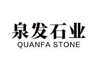 麻城泉發石業有限責任公司