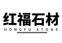 山东章丘市红福花岗石石材有限公司