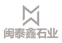 闽泰鑫石业