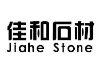 广东省廉江市塘蓬佳和石材厂