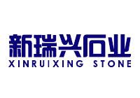 湖北省隨州市新瑞興石業有限公司