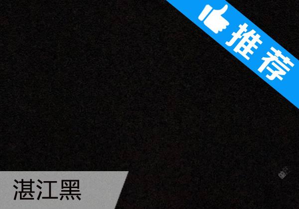 湛江蒙粵石材有限責任公司