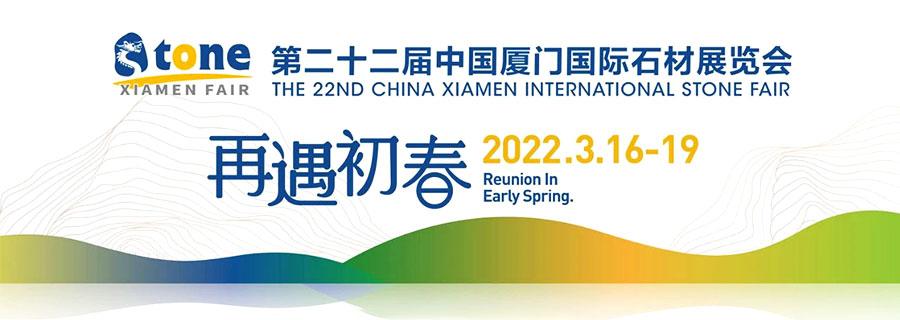 2022年第22屆中國廈門國際石材展覽會