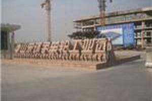 三维立体字雕刻门牌石