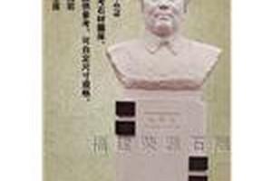 供应 中式雕刻 伟人雕塑
