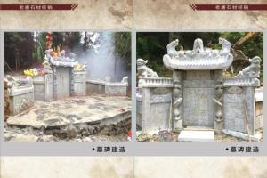 廣西桂林墓碑