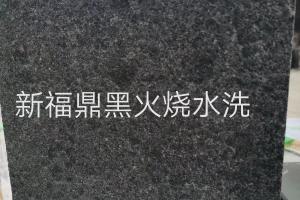 新新福鼎黑
