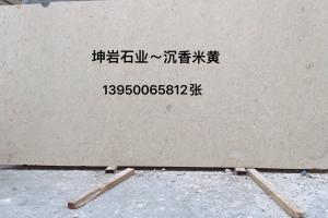 沉香米黄大板