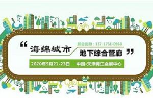 海绵城市2020年天津展会时