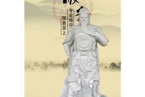 关公石雕像