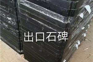 中国黑、湛江黑出口石碑