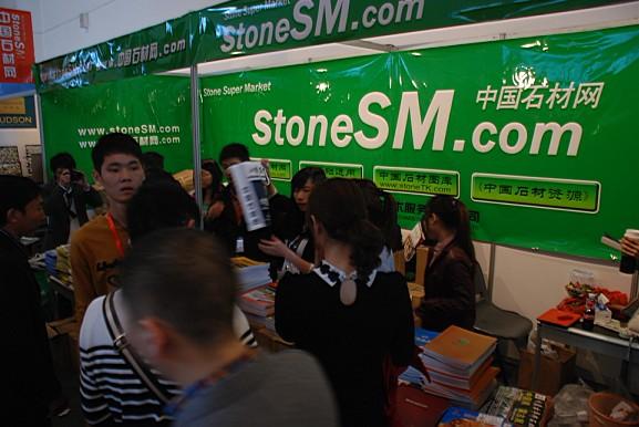 第十三屆中國廈門國際石材博覽會中國石