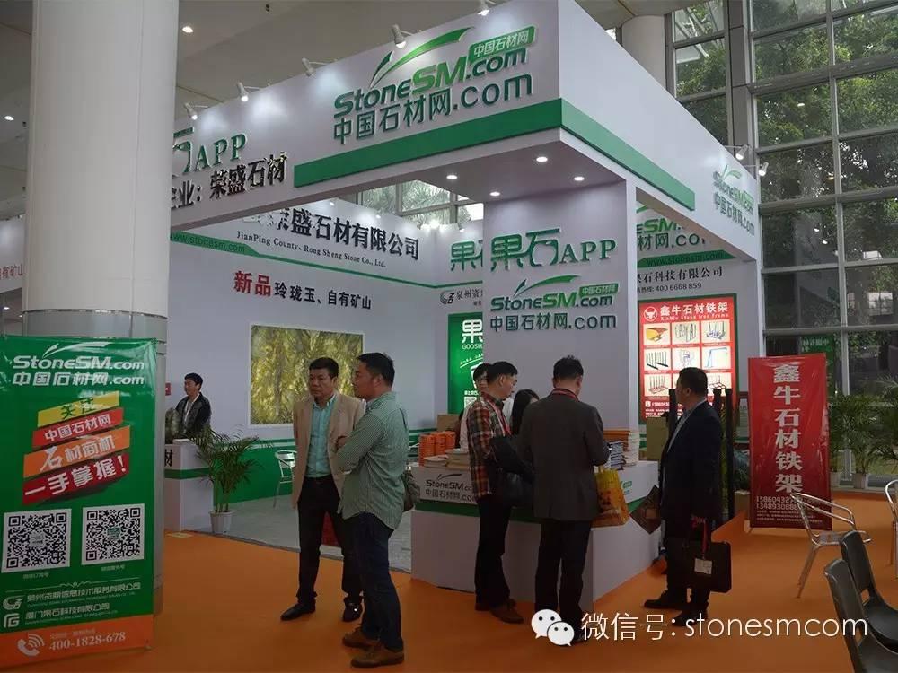 中国石材网参加厦门展风采现场