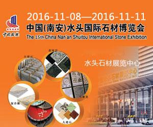 2016中国(南安)水头国际石材博览会