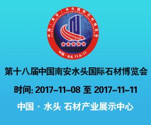 第十八届中国南安水头国际石材博览会