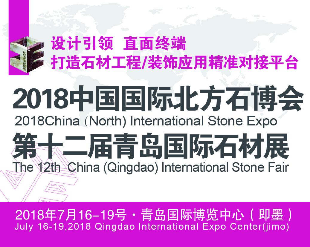 2018第十二届青岛国际石材展 邀请函