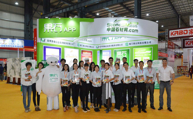 2016年第十七屆水頭國際石材展,中國石