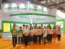 2017年第十八屆水頭國際石材展,中國石