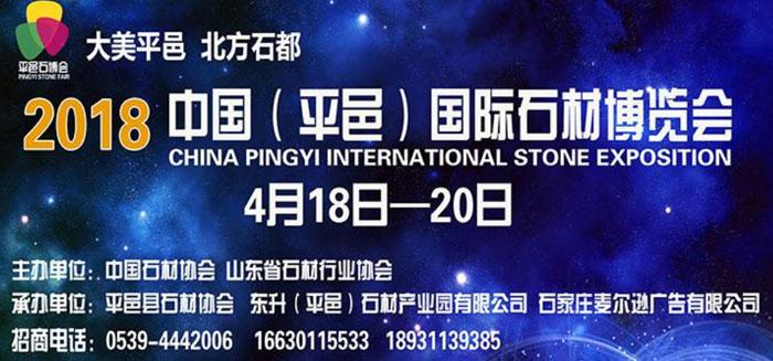 2018中国(平邑)国际石材博览会
