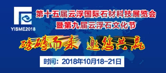 第十五届云浮国际石材科技展览会暨第九届云浮石文化节
