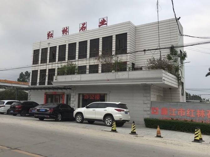 廉江市紅林石業有限公司