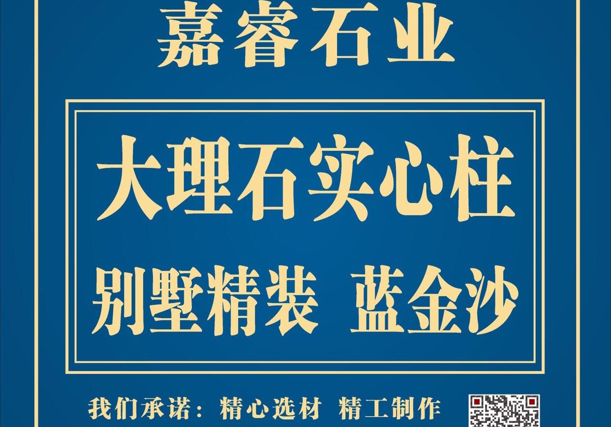 嘉睿石业(原鑫南圆柱)