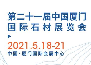 2021第21届中国厦门国际石材展览会