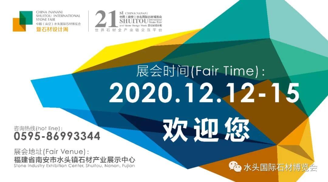 第21届中国(南安)水头国际石博会暨石设计周