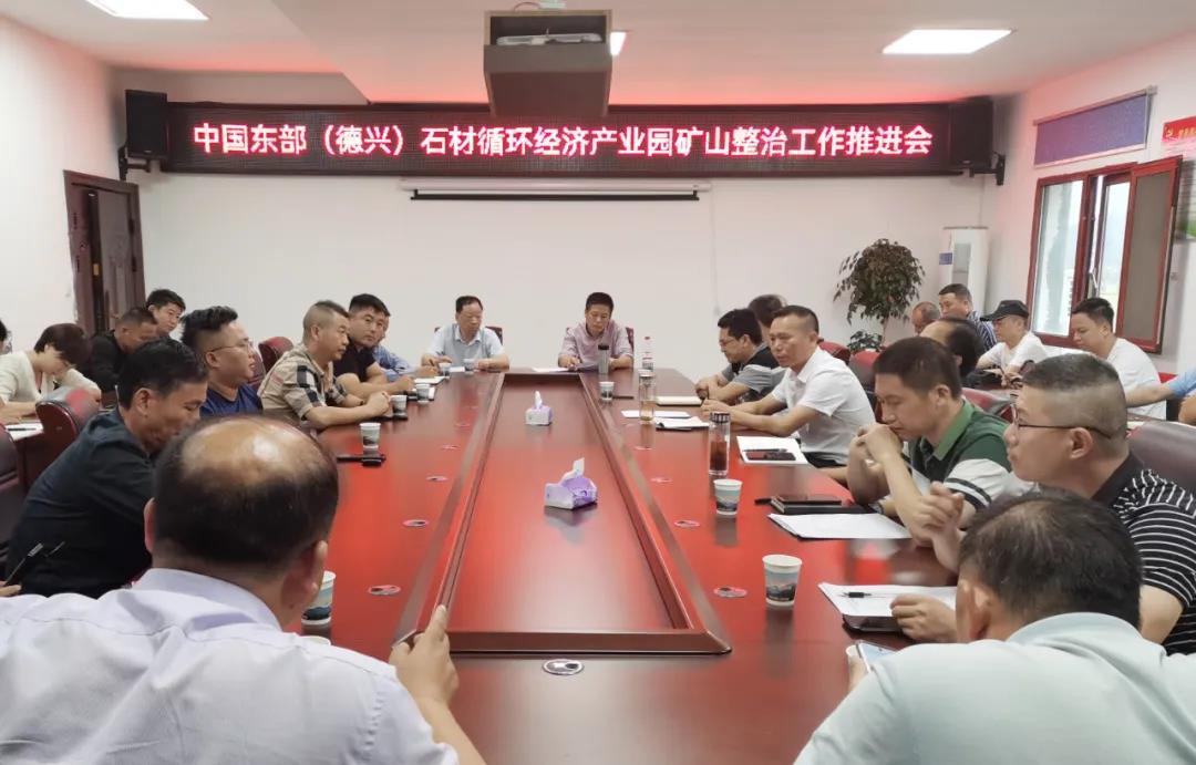 堅決打贏打好礦山整治攻堅戰!中國東部(德興)石材循環經濟產業園礦山整治工作推進會召開!