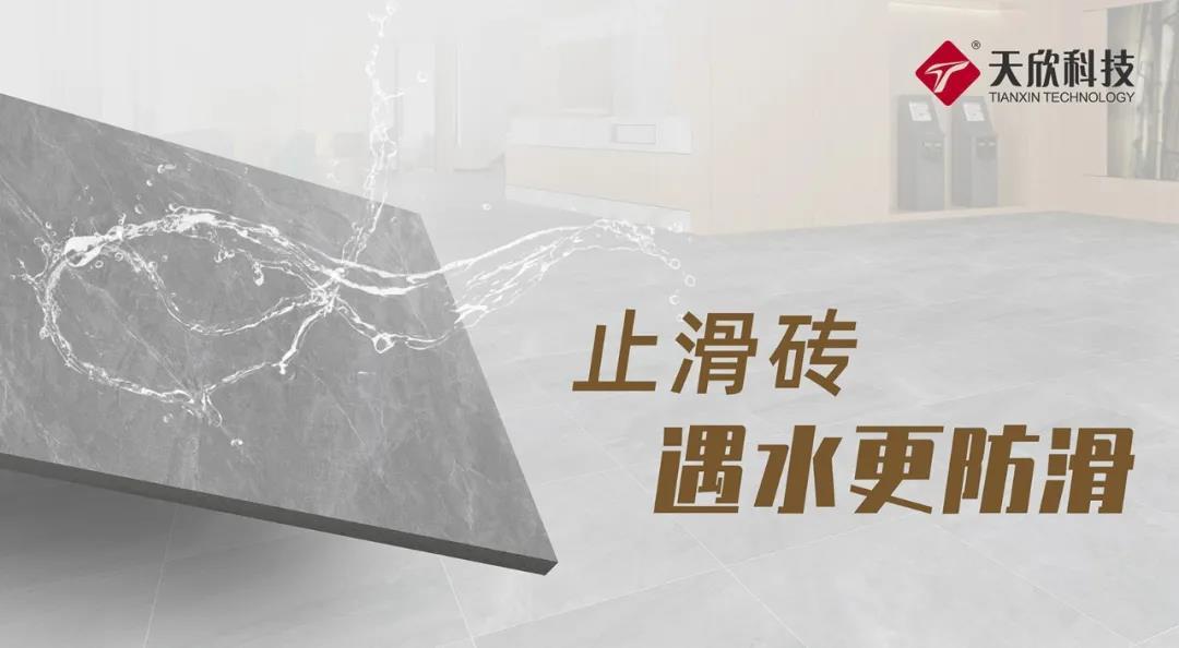 天欣科技【止滑磚】,世界的安全守護磚家!