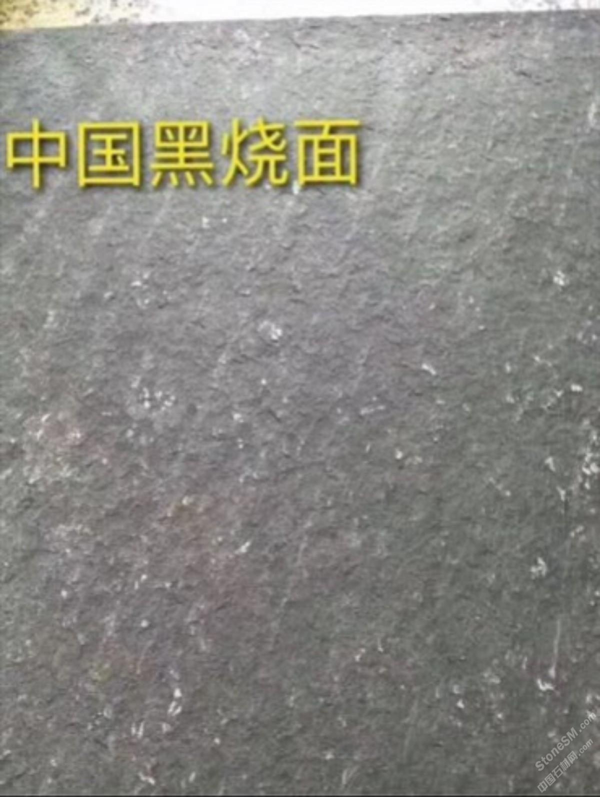 新中国黑烧面